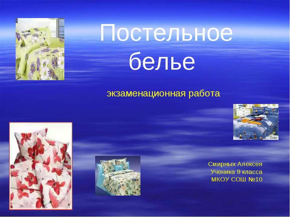 Постельное белье экзаменационная работа Смирных Алексея Ученика 9 класса МКОУ...