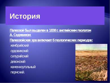 История Палеозой был выделен в 1838 г. английским геологом А. Седжвиком Палео...