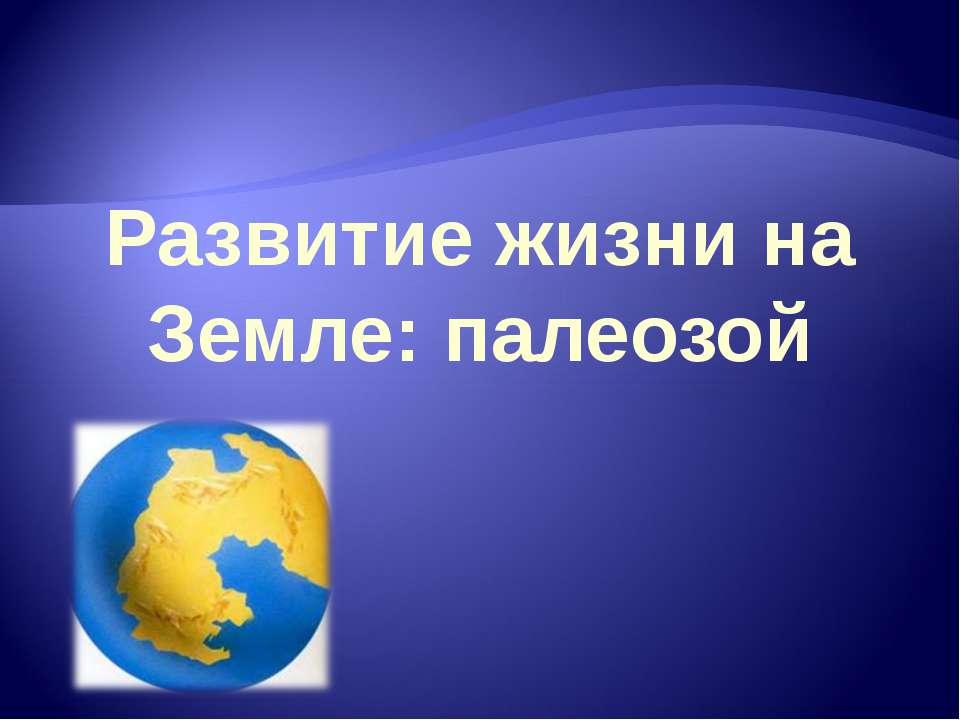 Развитие жизни на Земле: палеозой
