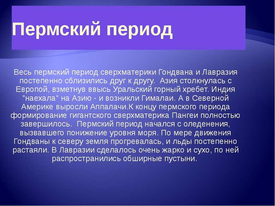 Пермский период Весь пермский период сверхматерики Гондвана и Лавразия постеп...