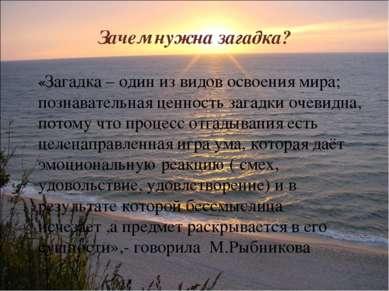 Зачем нужна загадка? «Загадка – один из видов освоения мира; познавательная ц...