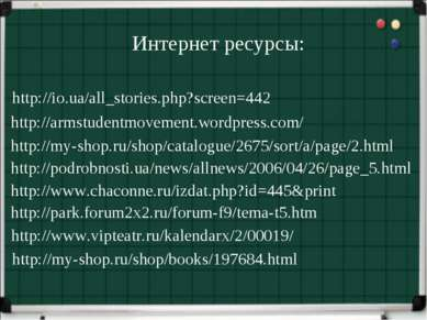 Интернет ресурсы: http://io.ua/all_stories.php?screen=442 http://armstudentmo...