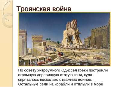 Троянская война По совету хитроумного Одиссея греки построили огромную деревя...