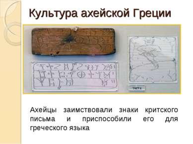 Культура ахейской Греции Ахейцы заимствовали знаки критского письма и приспос...