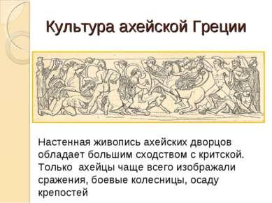 Культура ахейской Греции Настенная живопись ахейских дворцов обладает большим...