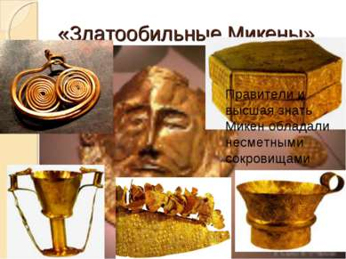 «Златообильные Микены» Правители и высшая знать Микен обладали несметными сок...