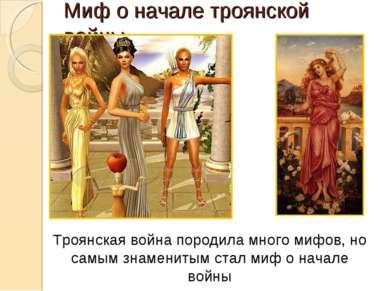 Миф о начале троянской войны Троянская война породила много мифов, но самым з...