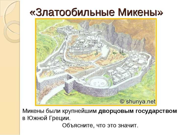 «Златообильные Микены» Микены были крупнейшим дворцовым государством в Южной ...