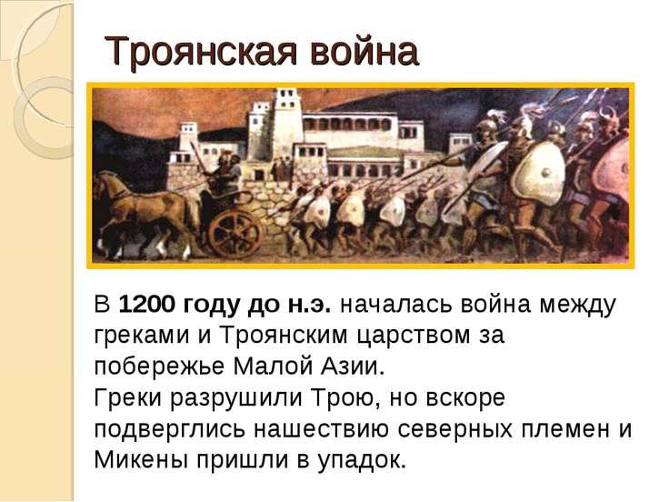 Троянская война В 1200 году до н.э. началась война между греками и Троянским ...