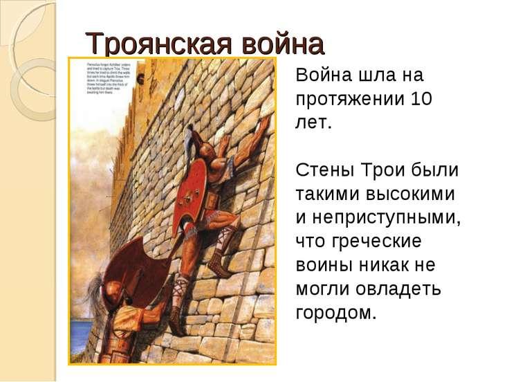 Троянская война Война шла на протяжении 10 лет. Стены Трои были такими высоки...