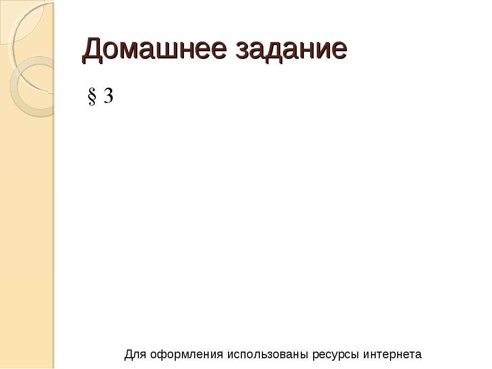 Домашнее задание § 3 Для оформления использованы ресурсы интернета