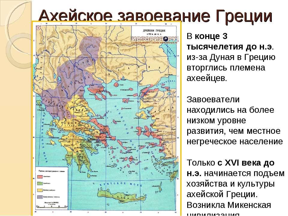 Ахейское завоевание Греции В конце 3 тысячелетия до н.э. из-за Дуная в Грецию...