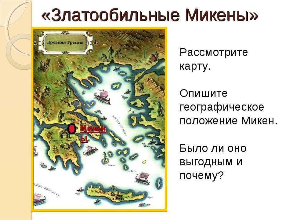 «Златообильные Микены» Микены Рассмотрите карту. Опишите географическое полож...