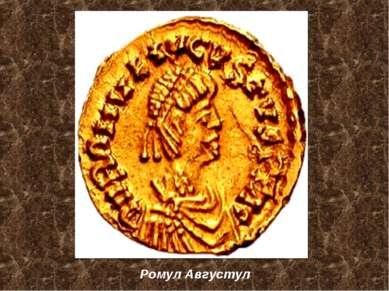 Ромул Августул