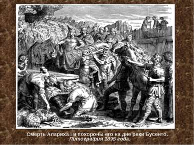 Смерть Алариха I и похороны его на дне реки Бусенто. Литография 1895 года.
