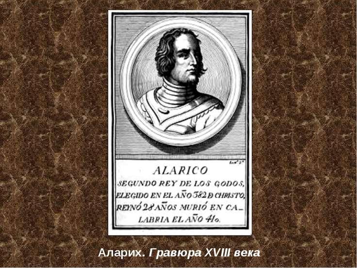 Аларих. Гравюра XVIII века
