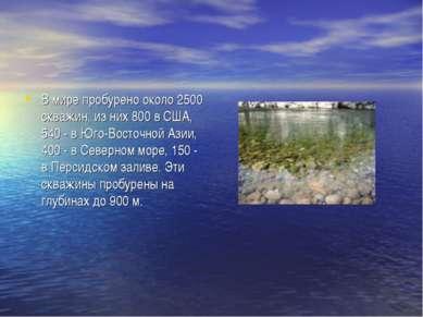 В мире пробурено около 2500 скважин, из них 800 в США, 540 - в Юго-Восточной ...