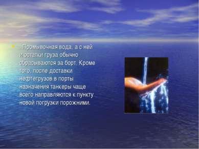 . Промывочная вода, а с ней и остатки груза обычно сбрасываются за борт. Кром...