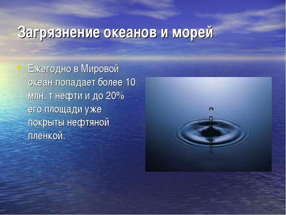Загрязнение океанов и морей Ежегодно в Мировой океан попадает более 10 млн. т...