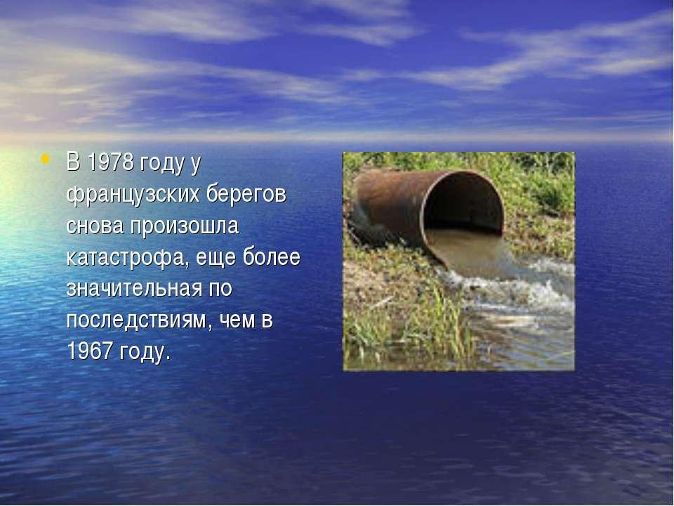 В 1978 году у французских берегов снова произошла катастрофа, еще более значи...