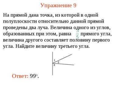 Упражнение 9 Ответ: 99о.