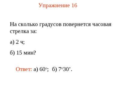 Упражнение 16 На сколько градусов повернется часовая стрелка за: а) 2 ч; б) 1...