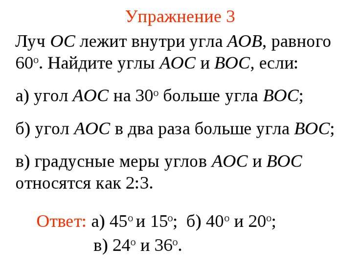 Упражнение 3 Луч ОС лежит внутри угла АОВ, равного 60о. Найдите углы АОС и ВО...