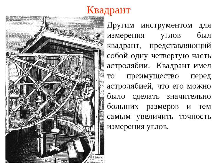 Квадрант Другим инструментом для измерения углов был квадрант, представляющий...