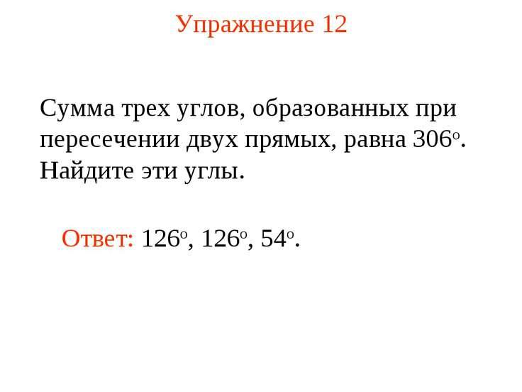 Упражнение 12 Сумма трех углов, образованных при пересечении двух прямых, рав...