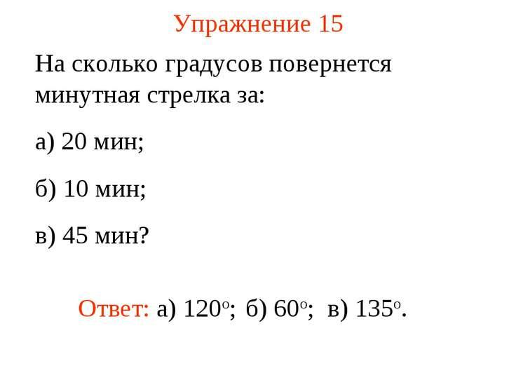 Упражнение 15 На сколько градусов повернется минутная стрелка за: а) 20 мин; ...