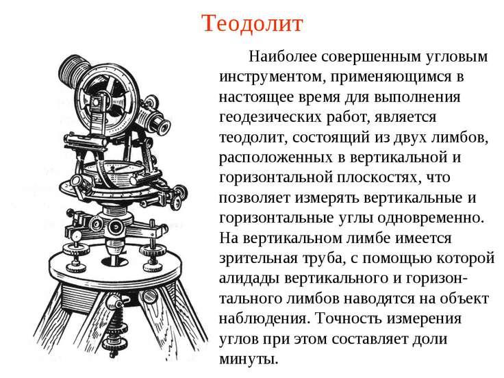 Теодолит Наиболее совершенным угловым инструментом, применяющимся в настоящее...