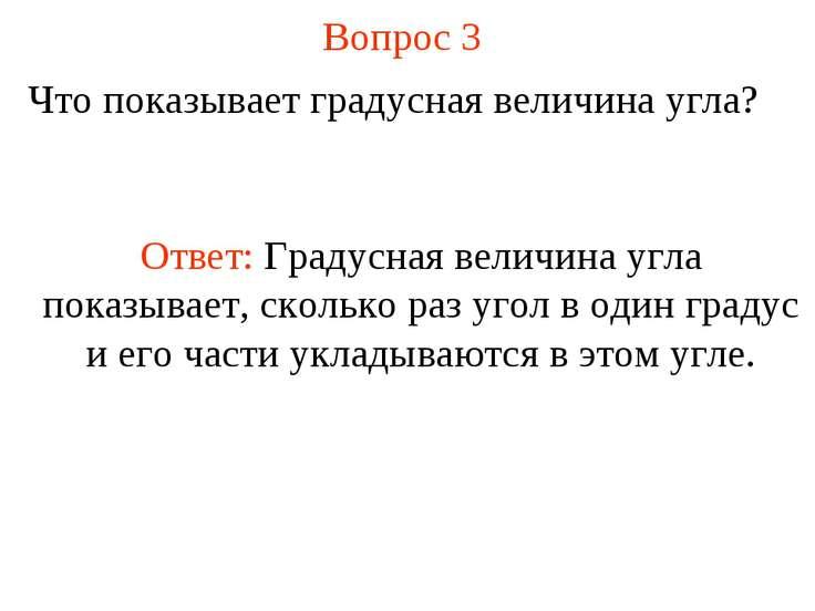 Вопрос 3 Что показывает градусная величина угла? Ответ: Градусная величина уг...