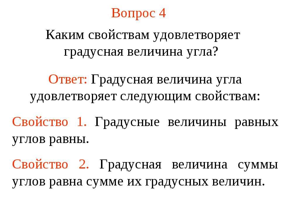 Вопрос 4 Каким свойствам удовлетворяет градусная величина угла? Ответ: Градус...