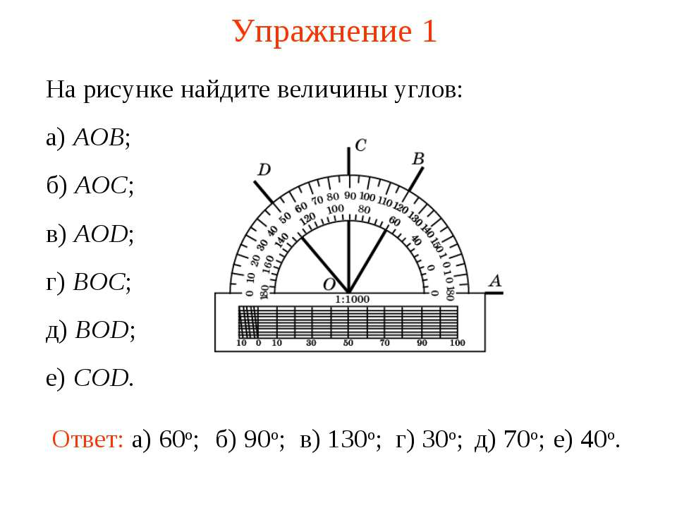 Упражнение 1 На рисунке найдите величины углов: а) AOB; б) AOC; в) AOD; г) BO...