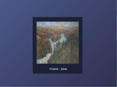 Угрюм - река