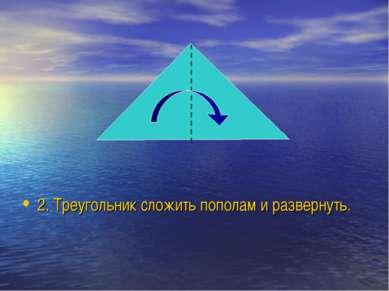 2. Треугольник сложить пополам и развернуть.