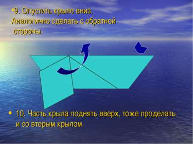 9. Опустить крыло вниз. Аналогично сделать с обратной стороны. 10. Часть крыл...