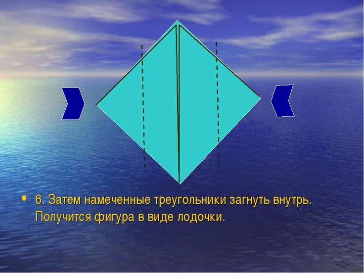 6. Затем намеченные треугольники загнуть внутрь. Получится фигура в виде лодо...