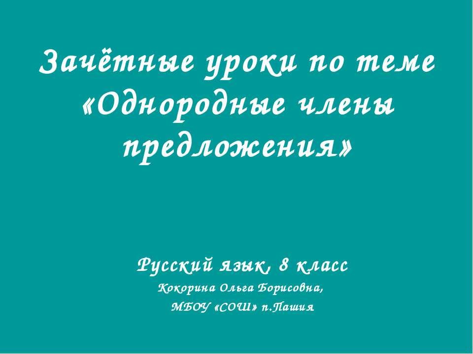 Зачётные уроки по теме «Однородные члены предложения» Русский язык, 8 класс К...