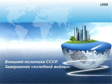 Внешняя политика СССР. Завершение «холодной войны». LOGO