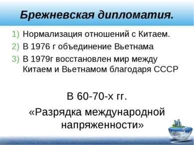Брежневская дипломатия. Нормализация отношений с Китаем. В 1976 г объединение...