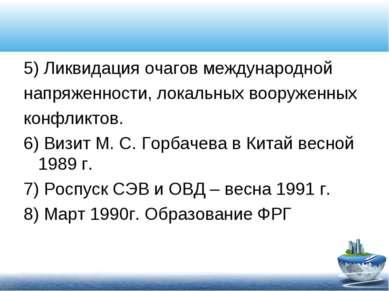 5) Ликвидация очагов международной напряженности, локальных вооруженных конфл...