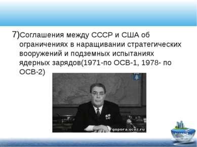 7)Соглашения между СССР и США об ограничениях в наращивании стратегических во...