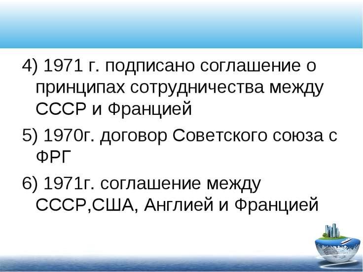 4) 1971 г. подписано соглашение о принципах сотрудничества между СССР и Франц...