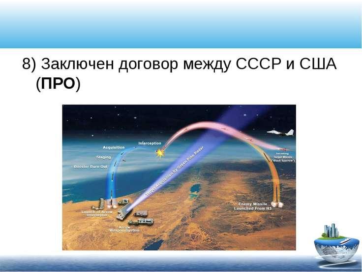 8) Заключен договор между СССР и США (ПРО)