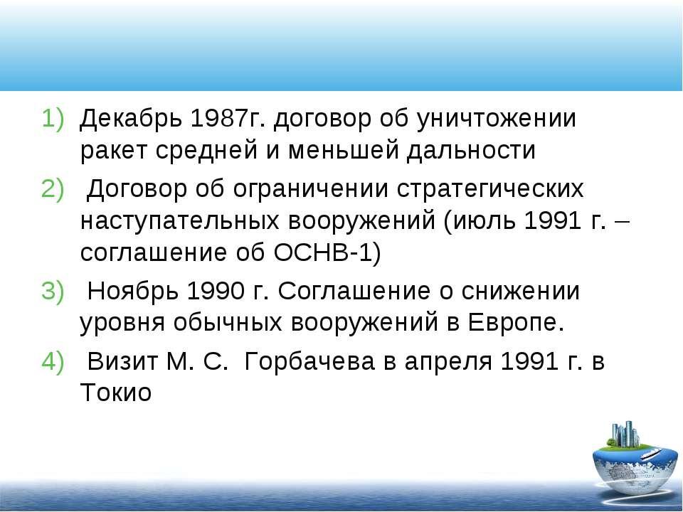 Декабрь 1987г. договор об уничтожении ракет средней и меньшей дальности Догов...