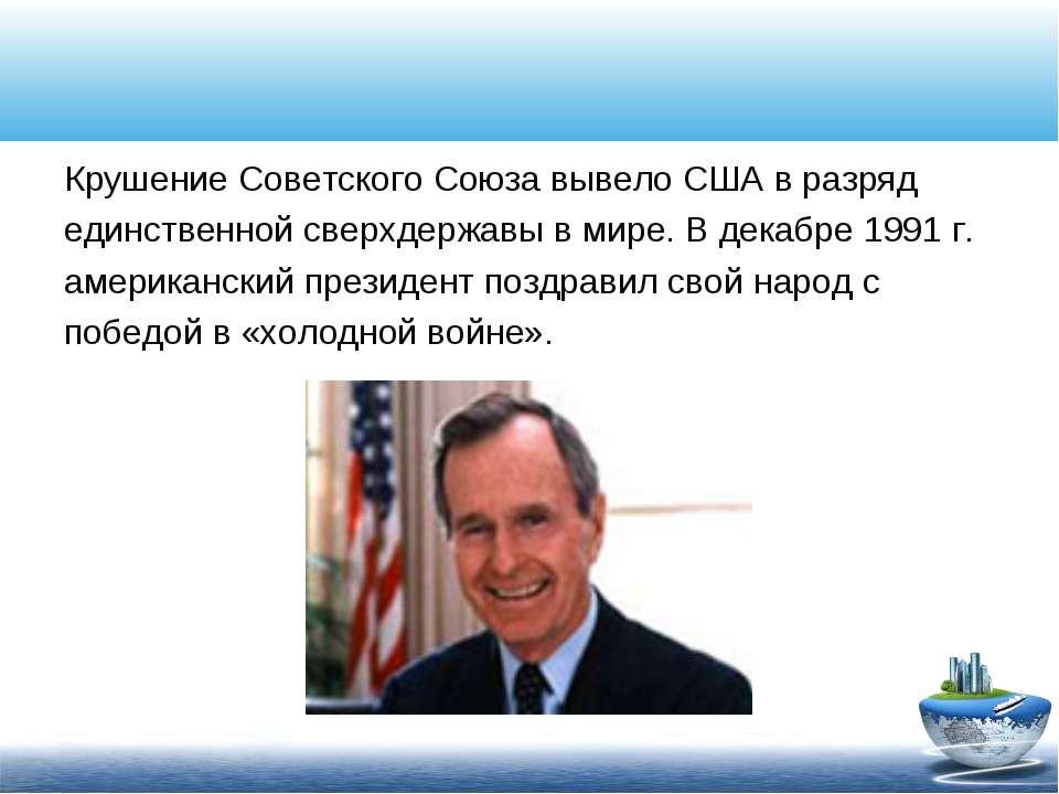 Крушение Советского Союза вывело США в разряд единственной сверхдержавы в мир...