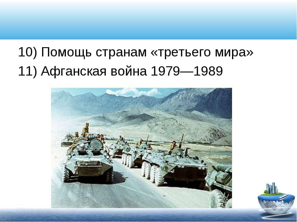 10) Помощь странам «третьего мира» 11) Афганская война 1979—1989