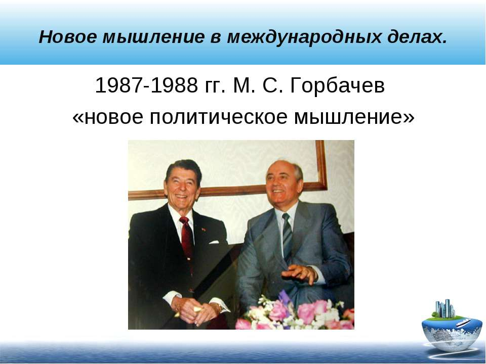 Новое мышление в международных делах. 1987-1988 гг. М. С. Горбачев «новое пол...