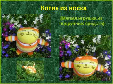 Котик из носка (Мягкая игрушка из подручных средств)